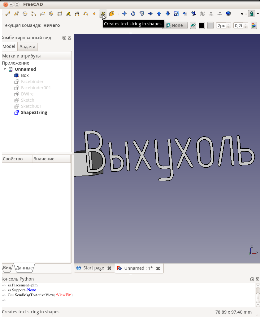 freecad_shapetext.png